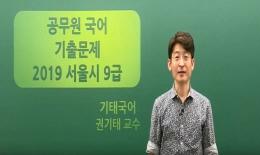 (2019.6.15 서울시) 국어 권기태 해설강의